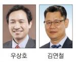 내달 초 개각 예고, 우상호·김연철 입각 유력