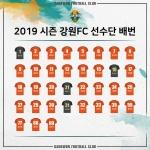 주장 오범석 14번, 강원FC 올 시즌 선수 등번호 확정