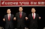 한국당 당대표 후보토론회