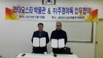 영월 라디오스타박물관 업무협약
