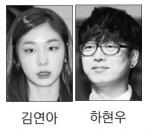 김연아·하현우 부른 '3456' 발표