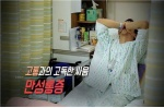 [TV 하이라이트] 삶 뒤흔드는 만성통증