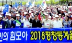 전국 흩어진 출향강원인 11년 만에 한자리에 모인다