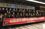 도 이·통장연합회, 정선알파인센터 합리적 존치 촉구