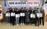 평창 대관령꿈나무장학회 장학금