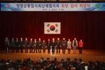양양군통합사회단체협의회장 취임