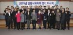 강릉시체육회 이사회