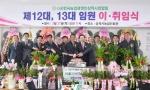 농업경영인 삼척시연합회장 이·취임식