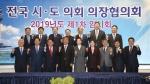 전국시·도의회의장협의회 임시회 개최