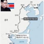 김정은 전용열차로 베트남 가나…中단둥 통제 동향 포착