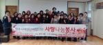 원주시여성단체협 봉사활동