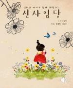 강릉원주대 LINC+ 사업단 인재양성 성과