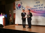 동해안보단체협 한국을 빛낸 사람들 대상 수상