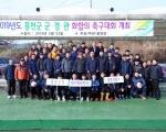 홍천 군경관 화합 축구대회