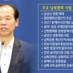 """""""금강산관광 재개, 우리가 결정하면 되는 사안"""""""