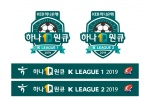 K리그 새명칭 '하나원큐 K리그1'