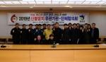화천 산불방지 유관기관단체 회의
