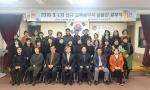 태백교육지원청 신규공무원 임명