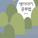 동·서양 설화 비교연구법 공개