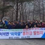 홍천 서석면민, 도민체전 성공 기원 미약골 탐방
