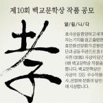 제10회 백교문학상 작품 공모