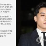 "YG ""'연예계 은퇴' 승리와 전속계약 종료"""