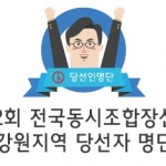 3·13 제2회 전국동시조합장선거 당선자 명단