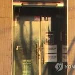 """경찰 """"클럽 아레나 실소유주·명의사장 구속영장 신청"""""""
