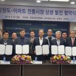 강원도·이마트 도내 전통시장 상생·발전 협약
