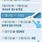 올해 수능 11월 14일…지진 대비해 '예비문제' 준비