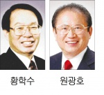 헌정회 사무총장 황학수 전 의원 선임