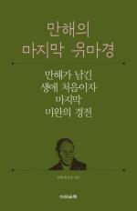 만해 한용운 번역 불교경전