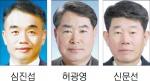 원주원예농협 조합장선거 3파전