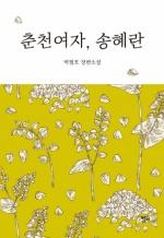 춘천만의 '메밀 특산품' 개발한 송혜란 이야기