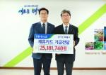 농협 태백시지부 제휴가드 기금 전달
