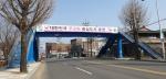 홍천 연봉육교 34년만에 철거