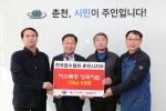 한국잠수협회 시지부 쌀 전달