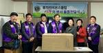 봉의라이온스 클럽 봉사활동