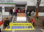 국제라이온스협회 강원지구 금강클럽 회원 생필품 전달