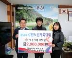강원지역버스노조 금강고속지부 도민체전 성금 기탁