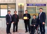 도장애인체육회 인증서 전달