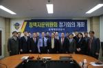동해해경 정책자문위 정기회의