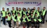춘천시사회복지협의회 봉사단 신규 위촉
