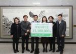 초록우산재단 지원금 전달