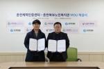북부노인복지관-체력인증센터 협약