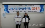 강원재활병원,춘천지역자활센터 업무협약