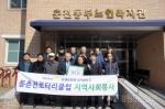 동춘천로타리클럽 노인복지관에 후원금 전달