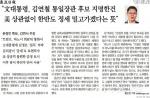 문정인 특보, 김연철 장관 내정 관련 강원대 발언 논란 확산