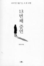 '장자연 리스트' 유일 목격자 10년의 기록