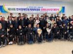 전국장애인동계체전 도선수단 포상금 수여